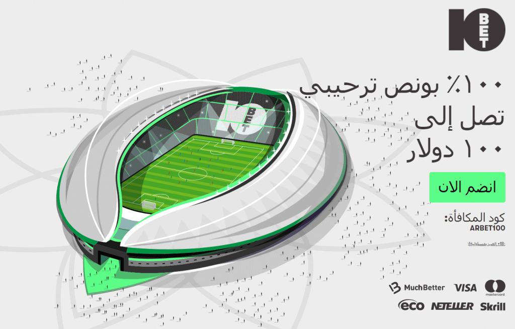 10bet sport- Arabswin