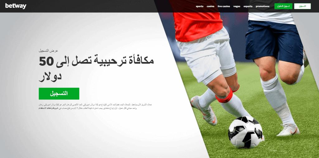 Betway sport- Arabswin